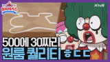 서울에서 500에 30 원룸 찾으면 생기는일 [추접 60초]