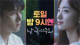 [티저] 오늘 토요일이구나?!♥ 토일엔 tvN <날 녹여주오>