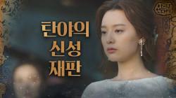 (반전주의) 탄야의 첫 신성 재판 ′모두 사지를 찢어!′