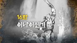 16화 [이나이신기] | tvN 토일드라마 <아스달 연대기> 스페셜 쿠키영상