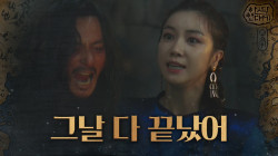 [17화 예고]′내 뒤통수를 쳤어!′ 태알하, 타곤에 분노!