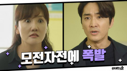 모전자전, 인성 바닥난 재윤맘에 참았던 송승헌 폭발♨?핵사이다