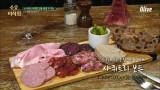 이 세상 소시지를 한곳에 모아놓은 대표메뉴 ′샤퀴트리 보드′