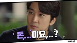 [고혈압유발] 찐아빠의 당찬 카드 요구에 할 말 잃은 송승헌