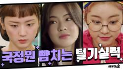 자료 조사 짬바 후덜덜한 방송 작가들! 국정원 뺨 치는 인주 맘카페 털업~!