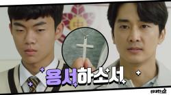 학폭위 소집 된 탁이와 송승헌, 이번 플랜은 종교 공략^^ #용서하소서