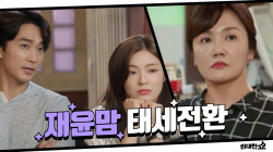 증거 영상+치킨집 딸램의 권력(a.k.a.방송국 메인작가)=재윤맘의 태세전환