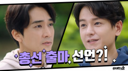[9화 예고] 임주환, 송승헌을 향한 본격 정치 라이벌 선언?!