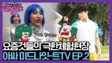 [아싸 미드나잇-트 TV EP.2] 요즘것들의 극한체험현장! (feat.현타주의)