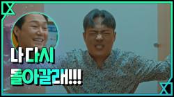 (더러움 주의) 박성웅이 알려주는 몸 되찾는 방법은? #프로사기꾼