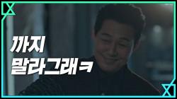 반역 천사 박성웅 형벌의 순간, 마지막 한마디 '까지 말라그래 ^.~'
