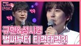 MC규현의 프로그램 소개! 성시경과 티키타카 브로맨스 시작!