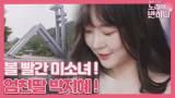 [박지혜] 볼 빨간 미소녀, 엄친딸의 그녀!