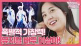 [이상아] 폭발하는 가창력, 무대를 장악하는 뮤지컬 배우!