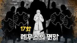 17화 [레무스의 멸망] | tvN 토일드라마 <아스달 연대기> 스페셜 쿠키영상