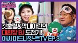 갓홍렬&막내아린의 대환장 BJ 도전기! [아싸 미드나잇-트 TV EP.3]