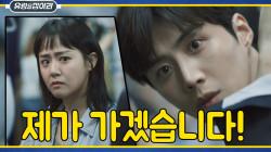 [상극티저] 고지식한(?) 김선호에겐 너무 버거운 신입 문근영ㅋㅋㅋ