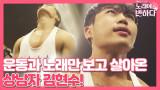 [김현수] 운동과 노래만 보고 살아온 상남자!