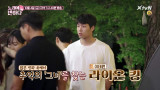 러브 캠핑에서 시작된 하동연♥박진아의 썸(?)
