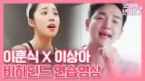 이훈식♥이상아 셀프 연습 영상 공개! [오늘은 가지마♪]