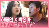 하동연♥박진아 셀프 연습 영상 공개! [라이온 킹 OST♪]