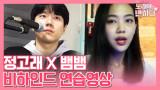 정고래♥뱀뱀 셀프 연습 영상 공개! [Shallow♪]