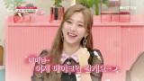[라이브 클래스]우주소녀 은서의 잘 익은 가을 홍로 메이크업 대공개!