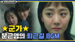 텐션왕 신참 문근영의 퇴근길 bgm은 ★군.가★ | tvN 새 월화드라마 <유령을 잡아라> 10/21 (월) 밤 9시 30분 첫 방송