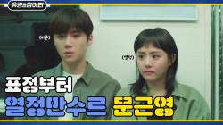 퇴근길 열정만수르 신참 문근영 (feat. 군가 bgm FLEX ~) | tvN 새 월화드라마 <유령을 잡아라> 10/21 (월) 밤 9시 30분 첫 방송