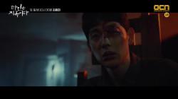[최종화 예고] '가스라이팅' 지옥을 탈출하려는 임시완의 운명은?!