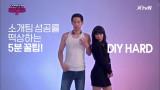 [다이(DIY)하드] 소개팅 성공률 떡상 5분 꿀팁