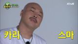 이 구역 힙합왕 이진호의 스웩 넘치는 촬영 (ft. 스페셜 게스트)