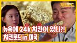 (티저) 뉴욕에는 24k 치킨이 있다?! 이원일&강한나의 치킨로드 in 미국