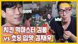 (티저) 치킨 먹마스터 김풍 & 초딩입맛 김재우의 치킨로드 in 인도네시아