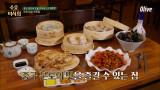 중국 본토의 맛을 그대로~ 수제 딤섬 전문점!