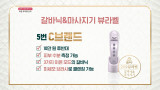 무려 4주간의 대장정! 뷰라벨 갈바닉&마사지기 TOP1 대공개!
