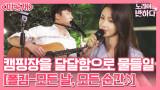 훈남 송재호 X 미스코리아 이하늬 '모든 날, 모든 순간♪' [미공개]