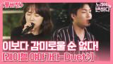 이태원 라이온킹 하동연 X 목소리 선호도 1위 박예니 'Duet♪' [풀버전]
