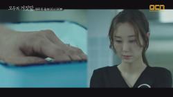 이유영, 절단된 손목 주인 이준혁이라 확신 #결혼반지