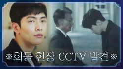 ※반전※ 사위 이준혁 X 장인 김종수, 은밀한 회동 현장 포착돼!