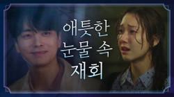 (울컥주의) 이유영X이준혁 눈물 속 재회?!