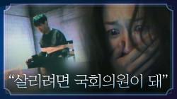 ※섬뜩※ 이준혁 고문 영상 속 메시지 살리려면 국회의원이 돼