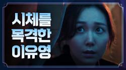 [의문 엔딩] 이유영, 컨테이너에서 시체 목격?!