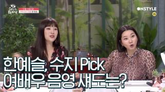 [예고]한예슬, 수지 PICK 여배우 음영 섀도는?