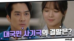 [최종화 예고] 반전에 반전? 송승헌의 대국민 사기극의 결말은?