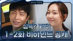 [메이킹] 섬뜩한 장르에 그렇지 못한 비하인드♥ (ft.꽁냥폭발)