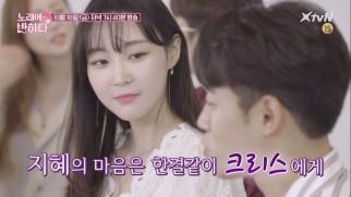 ′크리스′바라기♡ 일편단심 박지혜의 마음은 전해질 수 있을까?