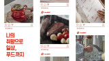 [Olive Market] 나의 취향으로 일상, 푸드까지 #올리브마켓
