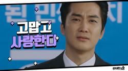 [눈물바다] 사남매에게 보내는 송승헌의 갬동 영상 편지ㅠㅠㅠ 고맙고 사랑한다
