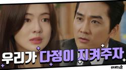 우리가 다정이 지켜주자 송승헌의 결정에 따르는 이선빈&김동영
